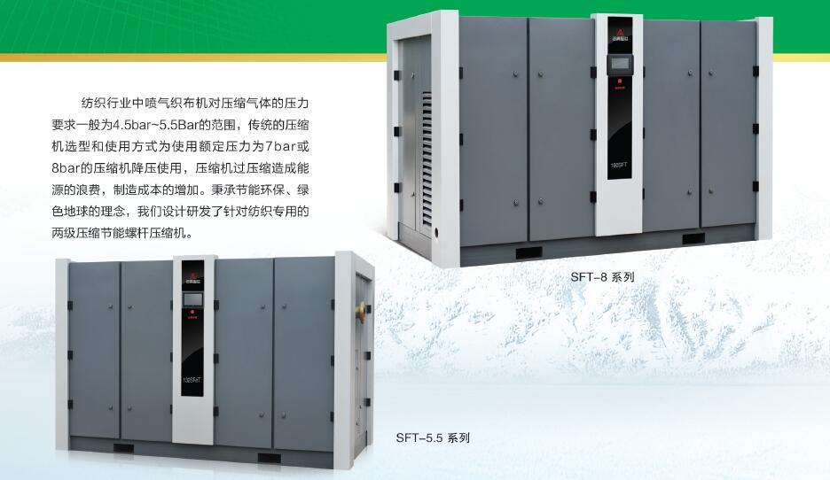 SFT两级压缩节能螺杆空压机