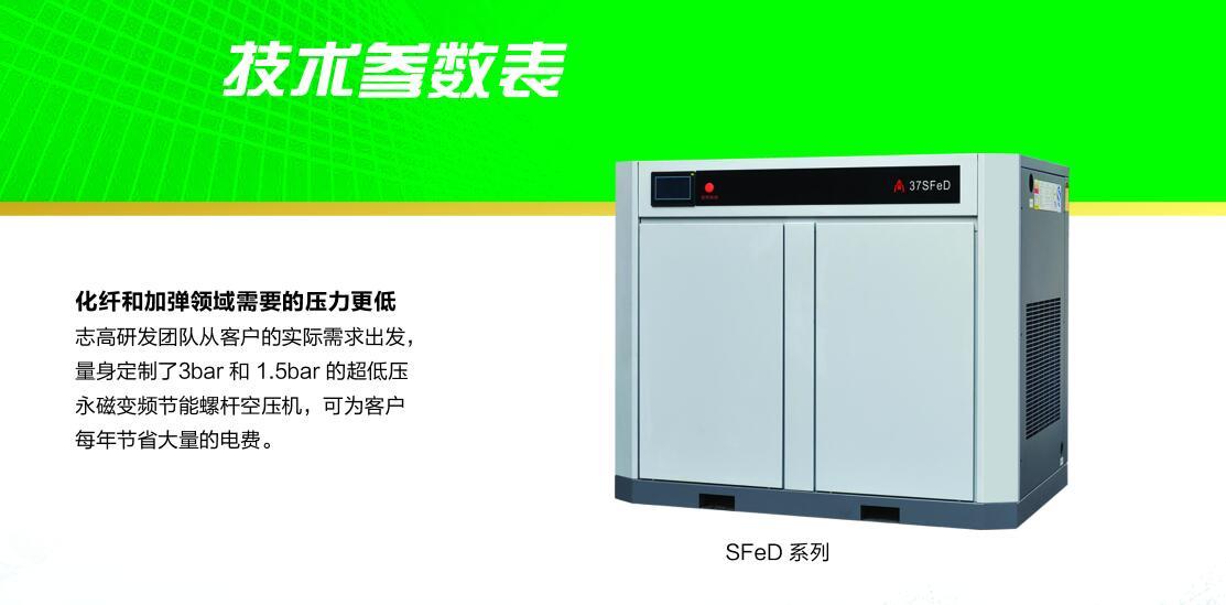SFeD低压节能螺杆空压机