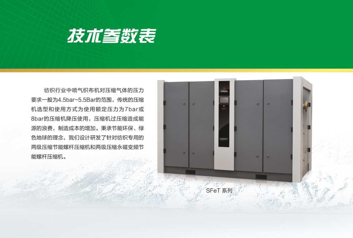 SFeT两级压缩节能螺杆空压机